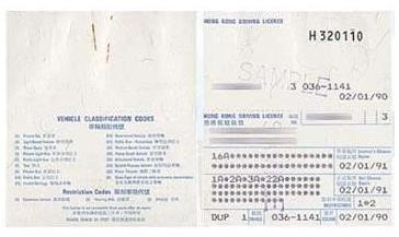 Hong Kong Driving Licence before 28 October, 2002 (or since 1990s)