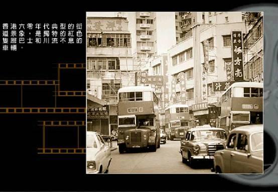 输署 新与旧 图片展 香港运输实况图片