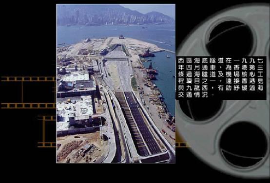 香港海底隧道_西区海底隧道在一九九七年四月通车,为香港第三条过海隧道及机场核心